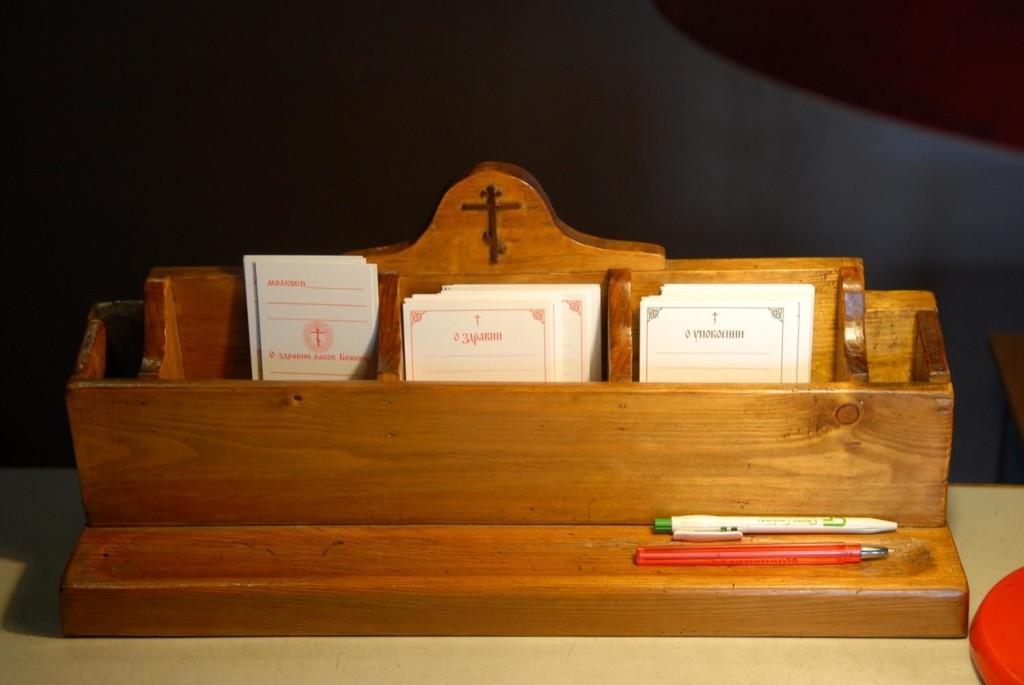 Поминовения (записки о здравии, о упокоении, молебны)